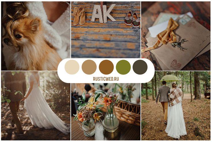 Свадебная палитра рустикальной свадьбы, свадьбы в лесу, эко-свадьбы