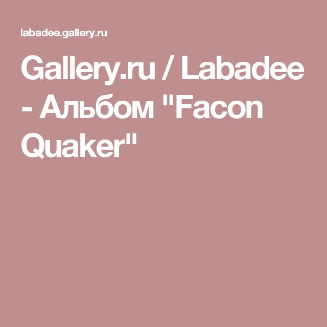 """Gallery.ru / Labadee - Альбом """"Facon Quaker"""""""