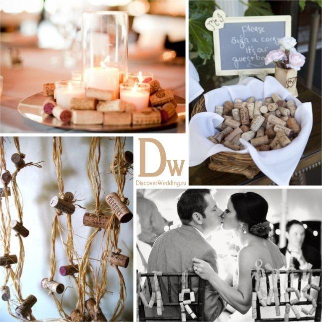 Винные пробки в декоре свадьбы | DiscoverWedding.ru