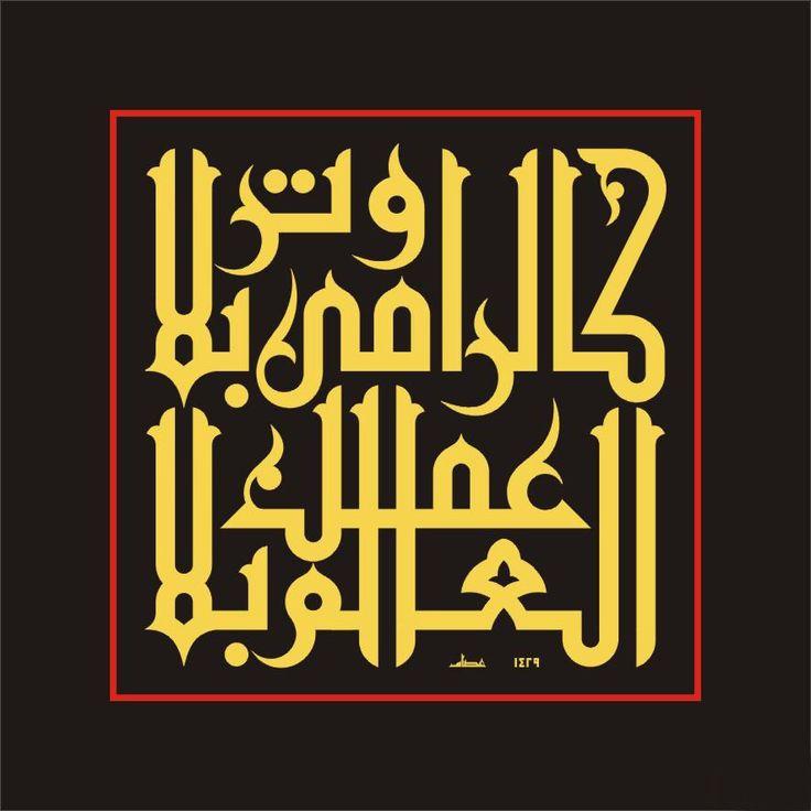 عصام عبد الفتاح Le savant sans travail est comme un archer sans arc