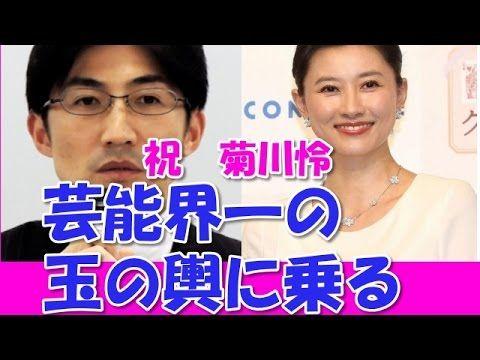 【玉の輿】菊川怜、総資産200億結婚相手判明。芸能界一の玉の輿に乗る