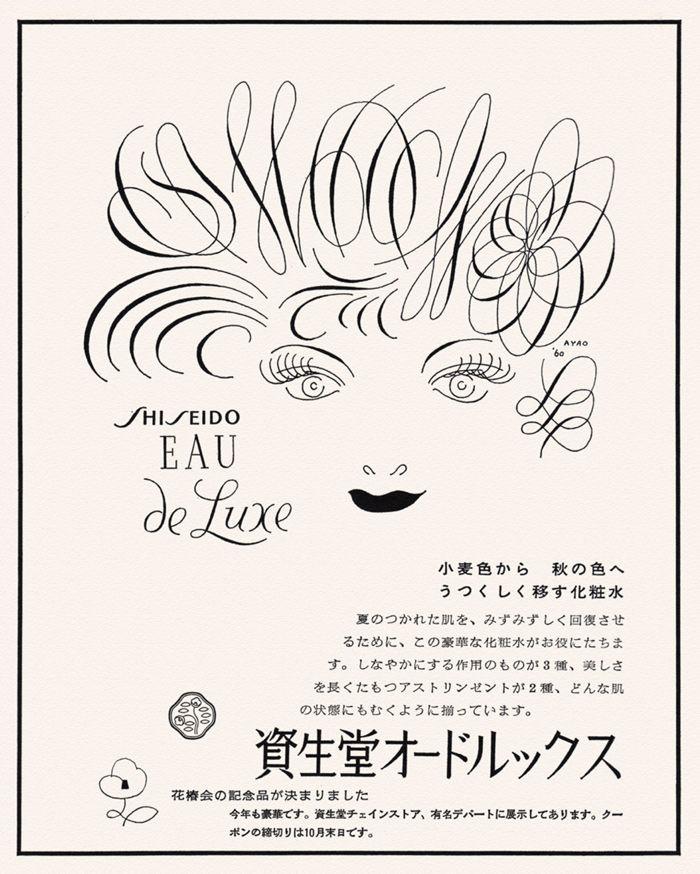 25 Vintage Cosmetics Ads from Japan - 50 Watts