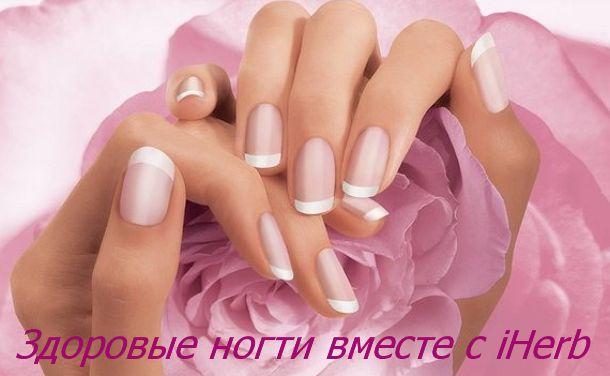 Витамины и Добавки для здоровых ногтей от iHerb http://ru.iherb.com/hair-formulas?rcode=jsj139 ☀ От же чего зависит здоровье наших ногтей? По пустякам ногти не ломаются и не слоятся. Сталкиваясь с такой проблемой, нужно обратить внимание на питание. Чаще всего, это касается женщин, которые хотят сохранить здоровые ногти и похудеть, отказываясь от многих полезных продуктов Все про iHerb https://vk.com/ecoiherb