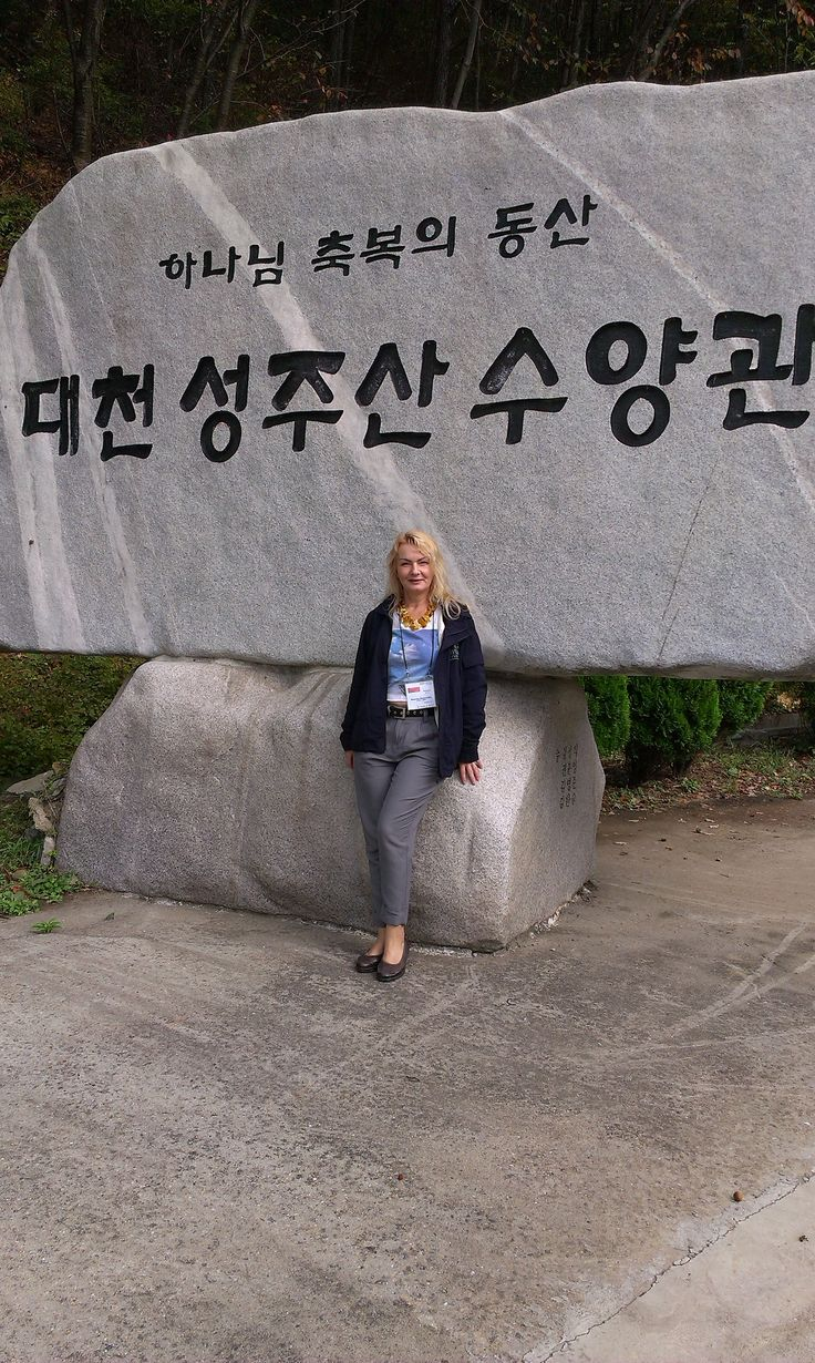 Danuta NAwrocka Korea Południowa