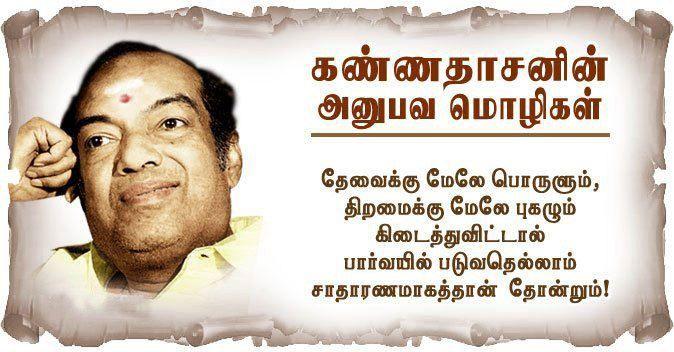 Kavignar Kanathasan famous Tamil Wisdom Quotes – Tamil Quotes