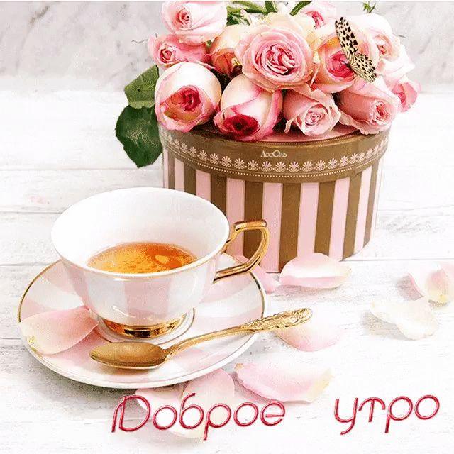 Поздравления, открытки с чудесным утром
