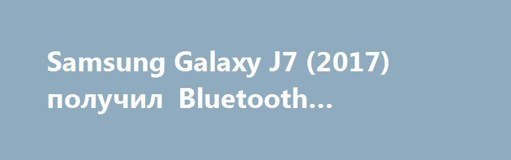 Samsung Galaxy J7 (2017) получил Bluetooth сертификат http://ilenta.com/news/smartphone/news_14250.html  Смартфон Samsung Galaxy J7 (2017), который впервые был замечен на веб-сайте отслеживания импорта/ экспорта Zauba еще в октябре этого года, теперь был сертифицирован Bluetooth Special Interest Group (SIG). Устройство носит модельный ряд SM-J727V. ***
