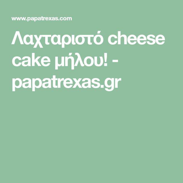 Λαχταριστό cheese cake μήλου! - papatrexas.gr