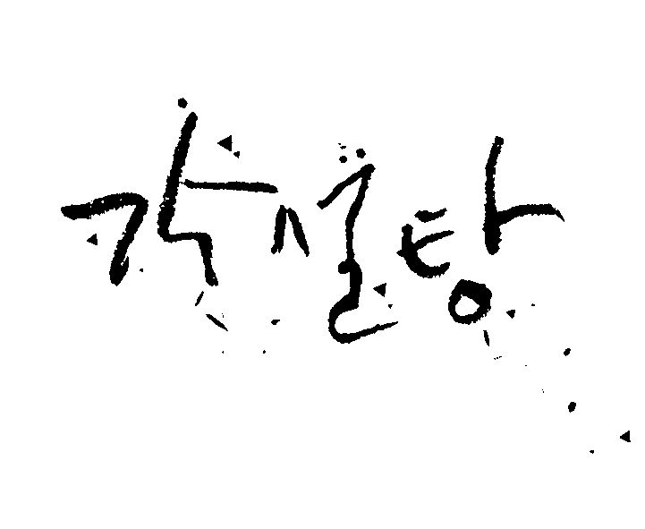 이서형 장편소설<각설탕> 타이틀 캘리그라피