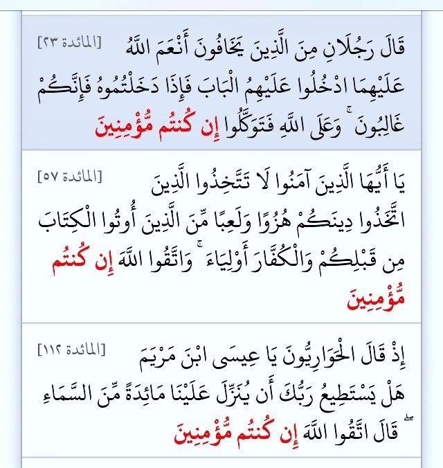 إن كنتم مؤمنين ثلاث مرات في سورة المائدة ٢٣ ٥٧ ١١٢ Quran Verses Verses Quran