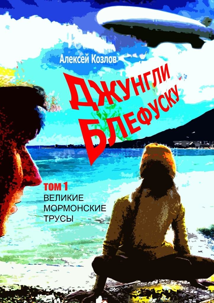 Джунгли Блефуску. Том 1. Великие мормонские трусы #читай, #книги, #книгавдорогу, #литература, #журнал