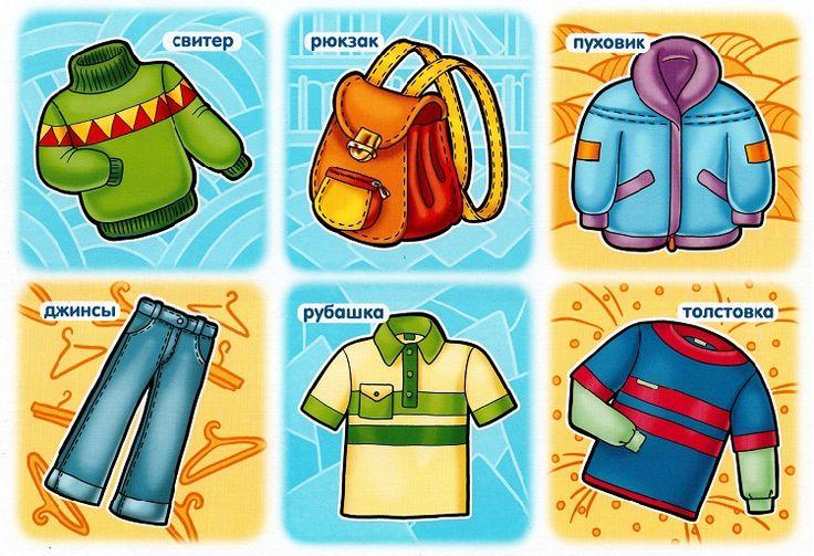 Картинки для детей зимняя одежда и обувь, открытки марта