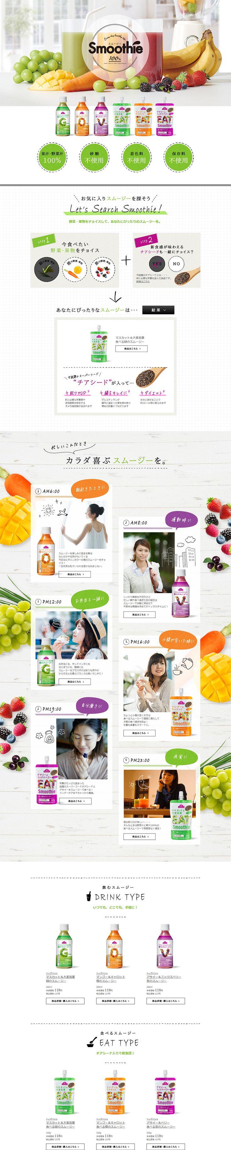 忙しい朝の通勤やランチのときに、カラダ喜ぶスムージーを。【飲料・お酒関連】のLPデザイン。WEBデザイナーさん必見!ランディングページのデザイン参考に(シンプル系)