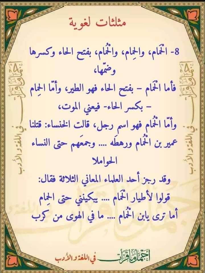 Pin By Essam Sayed Mohamed On Arabic Wisdom Wisdom Bullet Journal Arabic Calligraphy