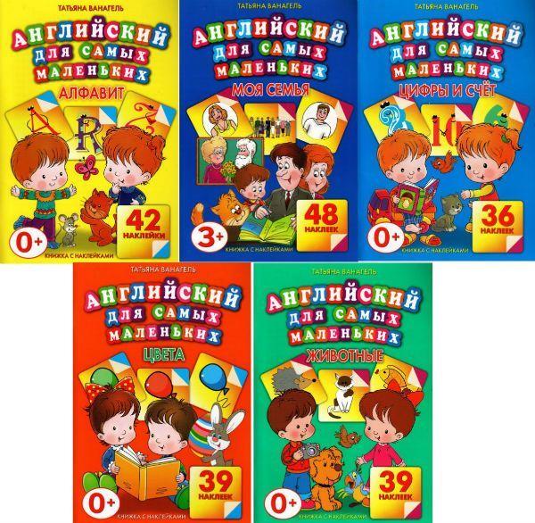 Книги для изучения английского языка для детей   МАМА И МАЛЫШ