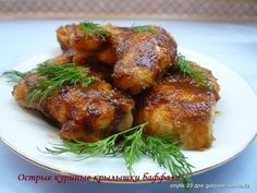 Крылышки Баффало на сегодняшний день являются одним из самых популярных продуктов в США. Обжарить крылья в паприке и крахмале, залить соусом из кетчупа соуса табаско уксусом маслом растительным изапечь. Подавать с соусом в блендере сыр, сметана, лимонный сок
