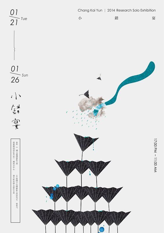 黑秀網 HeyShow.com - 台灣設計師入口網站,設計人與設計創意作品大本營! > 設計畫廊 > Cat Bell ART&DESIGN > 小錯宴展覽視覺
