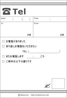 電話メモ1