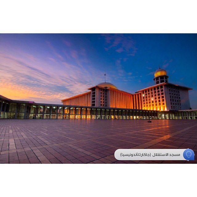 جمعتكم مباركة الاسم مسجد الاستقلال جاكرتا أندونيسيا الموقع جاكارتا أندونيسيا المسجد الأكبر في جنوب شرق آسيا ال House Styles Mansions Instagram Posts