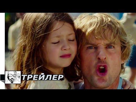 Выхода нет   Фильм   Трейлер - YouTube