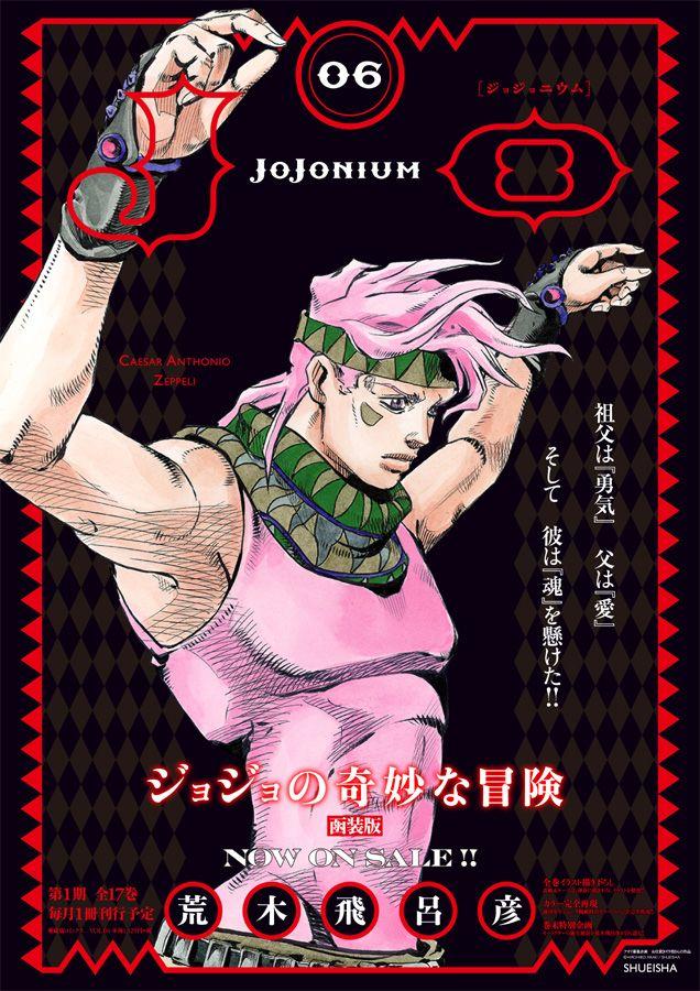 JoJonium 06 書店用ポスター