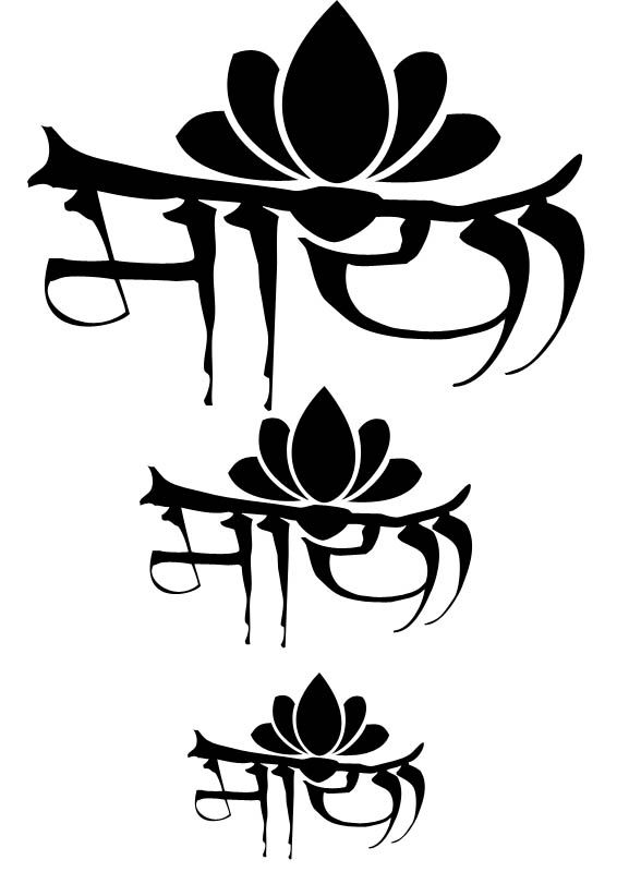 Potentially my right shoulder tattoo (in multiple sizes) - It's a combination of Lotus Flower (representing peace and unity), the Udjat (a symbol with deep personal meaning to me) and my semiwife's name in stylized Sanskrit (Which means dream or illusion in Sanskrit)