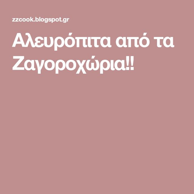 Αλευρόπιτα από τα Ζαγοροχώρια!!