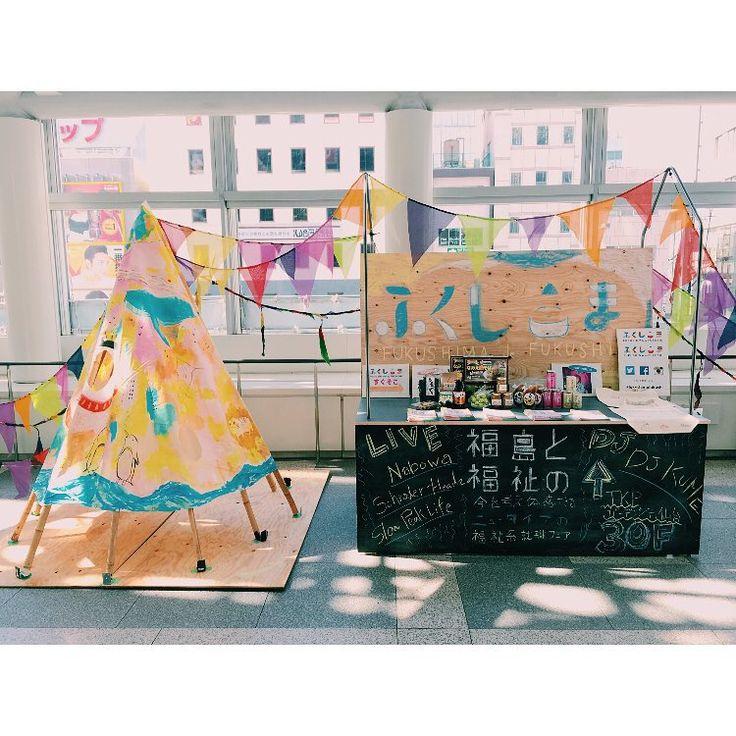 「#fukushimafukushi ふくし・ま仙台、終了! リクルートスーツで来てくれた方もライブ目的で来た方もいるという、やはり新感覚すぎる #就職フェア でした。 次は11/1東京、11/8大阪です!」