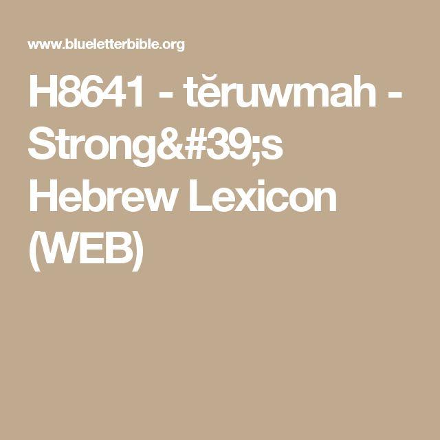 H8641 - tĕruwmah - Strong's Hebrew Lexicon (WEB)