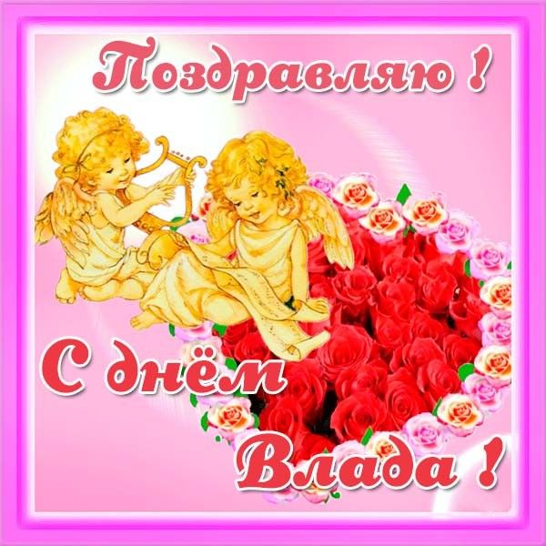 Поздравления, с днем ангела владислава открытки