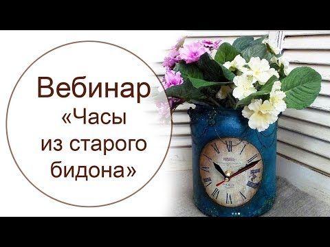 Декупаж по металлу. Советский винтаж. diy - YouTube