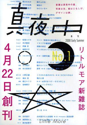 服部一成 Kazunari Hattori