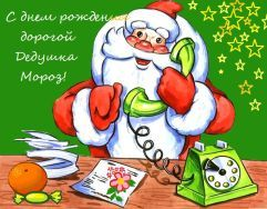 Источник: www.calend.ru