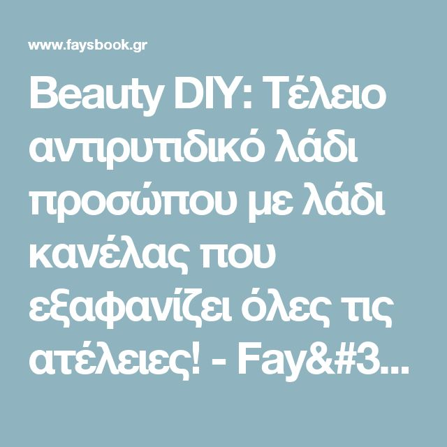 Beauty DIY: Τέλειο αντιρυτιδικό λάδι προσώπου με λάδι κανέλας που εξαφανίζει όλες τις ατέλειες! - Fay's book