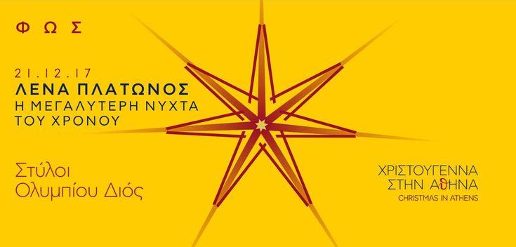 Η Λένα Πλάτωνος στους Στύλους του Ολυμπίου Διός τη μεγαλύτερη νύχτα του χρόνου
