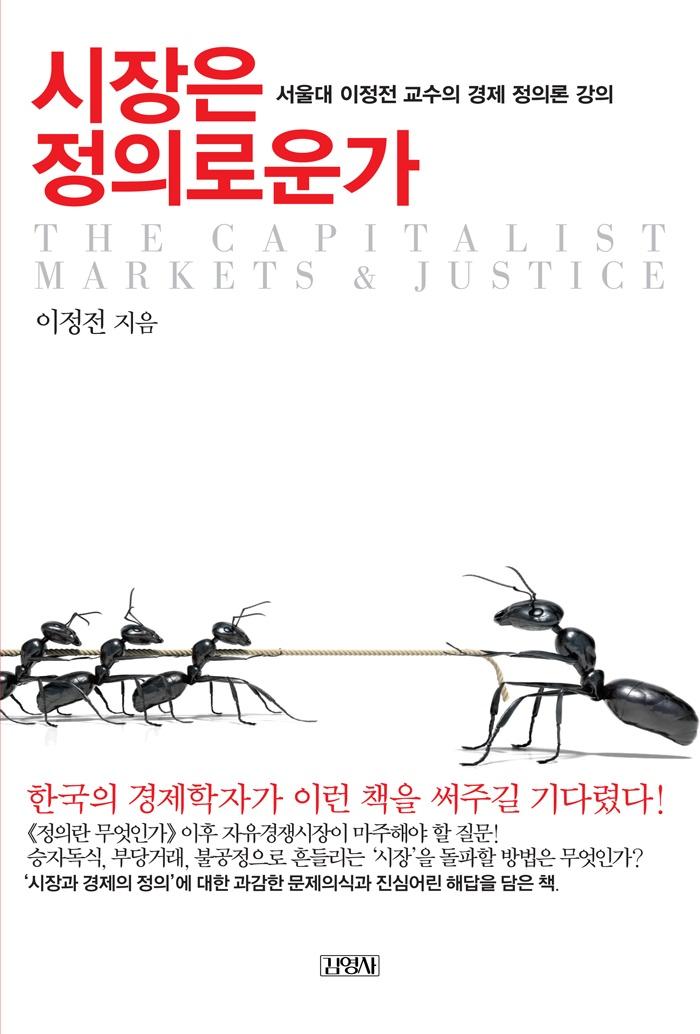 《시장은 정의로운가》 한국 사회가 마주해야 할 질문인 '시장과 경제의 정의'에 대해 과감히 문제의식을 던지고 해법을 담은 책. 승자독식, 부당거래, 불공정으로 흔들리는 '시장'을 돌파할 방법은 과연 무엇인가? 왜, 더 자유로운 시장보다 더 정의로운 시장이 되어야 하는가? 이정전 지음 | 김영사 | 2012년 02월 28일 출간