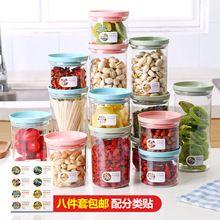 De plástico transparente caja 8 sets de cocina de almacenamiento de alimentos latas selladas tanque de almacenamiento de granos diversos(China)