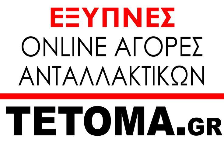 το motto μας: έξυπνες online αγορές ανταλλακτικών. E-shop: http://www.tetoma.gr