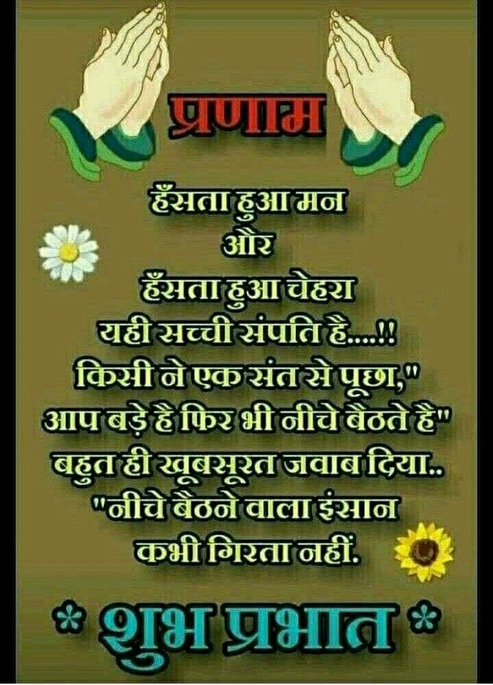 Pin By Dhananjoykumarmalviya On 1 Good Morning Morning Images Good Morning Images Jokes In Hindi