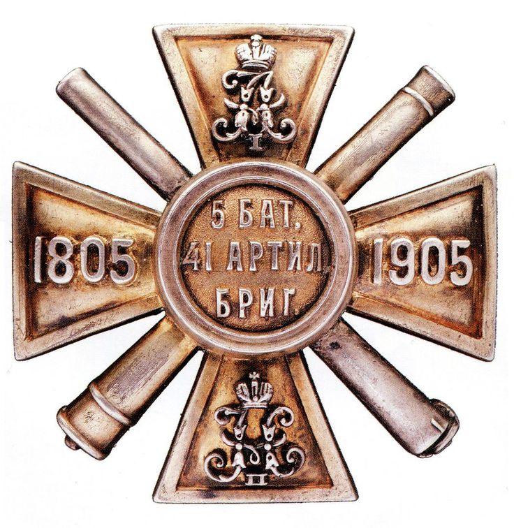 15 февраля 1913 года в память 100-летнего юбилея батареи (1905 г.) был утвержден знак 5-й батареи 41-й артиллерийской бригады.