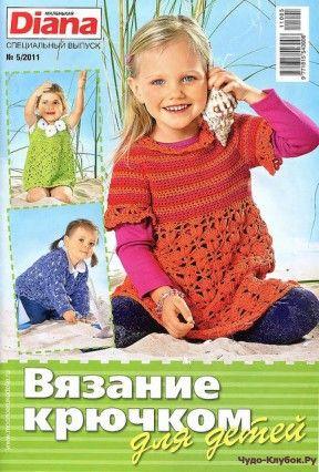 DIANA Маленькая Спецвыпуск 2011-05 Вязание крючком для детей | ЧУДО-КЛУБОК.РУ
