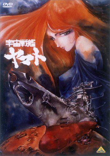 宇宙戦艦ヤマト DVD MEMORIAL BOX バンダイビジュアル http://www.amazon.co.jp/dp/B00005EDRC/ref=cm_sw_r_pi_dp_Myo-wb0JNG7N6