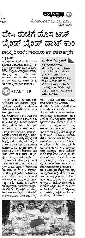 Bindbind launch covered in Kannada Prabha [12Oct15