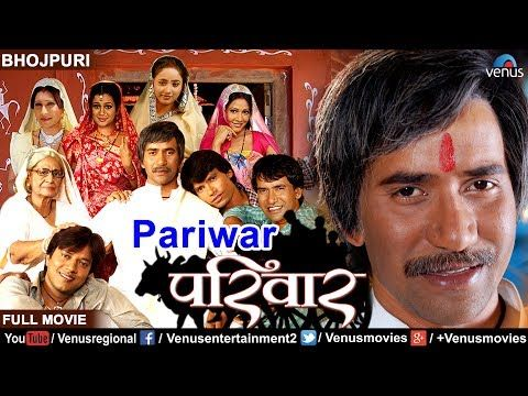 Pariwaar Bhojpuri Full HD Movie - Dinesh Lal Yadav Nirahua - Latest Bhojpuri Movies, Trailers, Audio & Video Songs - Bhojpuri Gallery