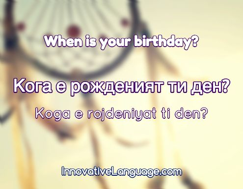 Кога е рожденият ти ден? (Koga e rojdeniyat ti den?) is When is your birthday? in Bulgarian. Click here to get FREE audio by a native speaker: http://www.bulgarianpod101.com/bulgarian-vocabulary-lists/top-15-questions-you-should-know-for-conversations #bulgarian #learnbulgarian #bulgarianpod101 #bulgaria