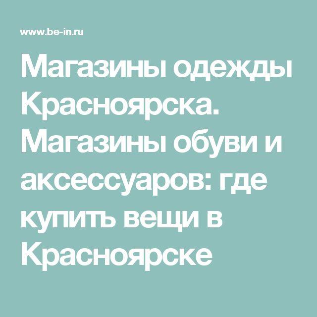Магазины одежды Красноярска. Магазины обуви и аксессуаров: где купить вещи в Красноярске