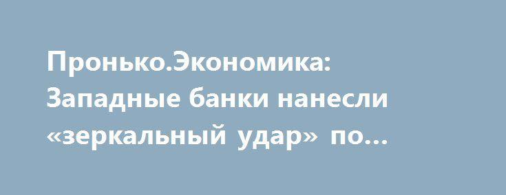 Пронько.Экономика: Западные банки нанесли «зеркальный удар» по России http://rusdozor.ru/2017/06/27/pronko-ekonomika-zapadnye-banki-nanesli-zerkalnyj-udar-po-rossii/  1. Набиуллина под колпаком ФРС США Российский Центробанк находится под колпаком США. Любые действия команды Эльвиры Набиуллиной жестко отслеживаются ФРС и «сливаются» в Белый дом. Американская Федеральная резервная система, обладающая конфиденциальной информацией о международных резервах национальных центробанков и правительств…