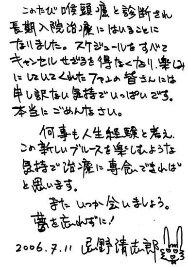 Kiyoshiro Imawano, Forever. He is the Japan's Rock & Roll.