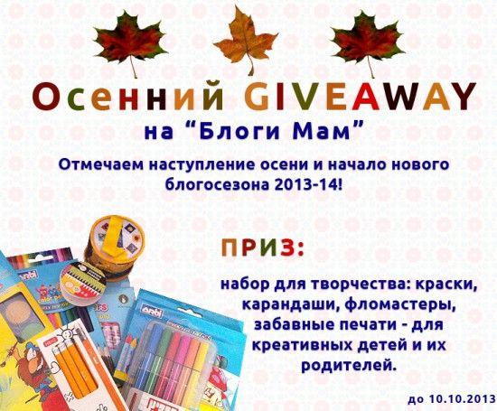 "Осенний GIVEAWAY на ""Блоги Мам"" – отмечаем начало блогосезона 2013-14!"