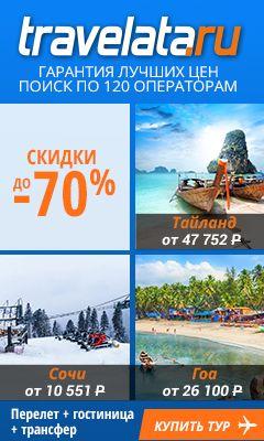 Туры в Крым - Горящие туры цены. Путевки цены. Курорты цены. Поиск тура по всем туроператорам